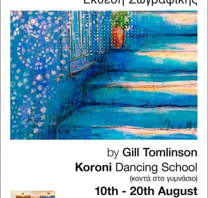 Korini Exhibition
