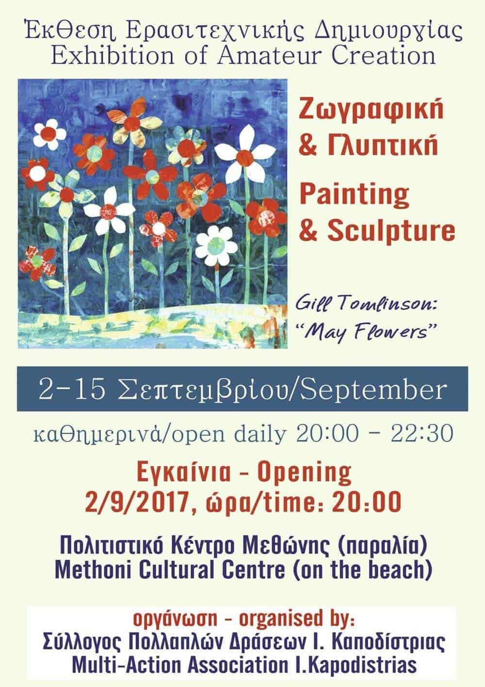 poster for art exhibition in Methoni Greece